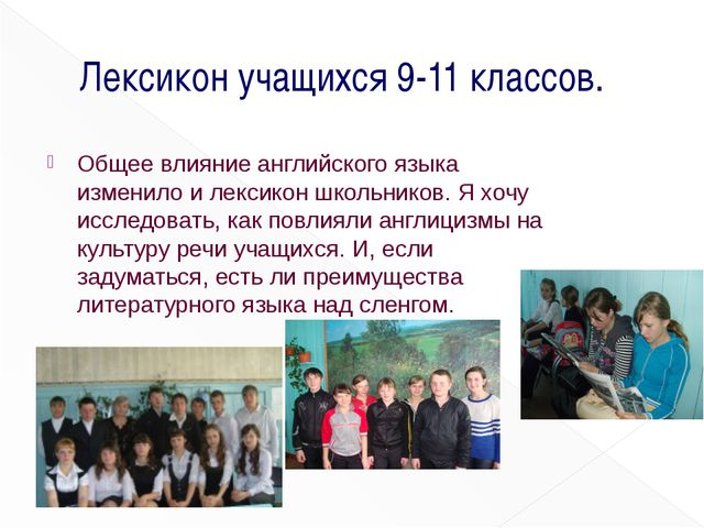 Лексикон учащихся 9-11 классов. Общее влияние английского языка изменило и ле...