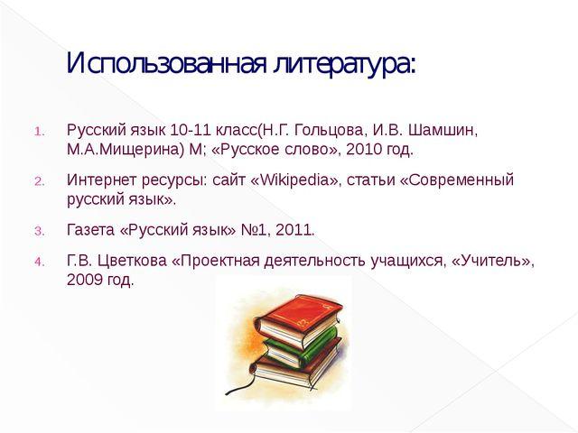 Использованная литература: Русский язык 10-11 класс(Н.Г. Гольцова, И.В. Шамши...
