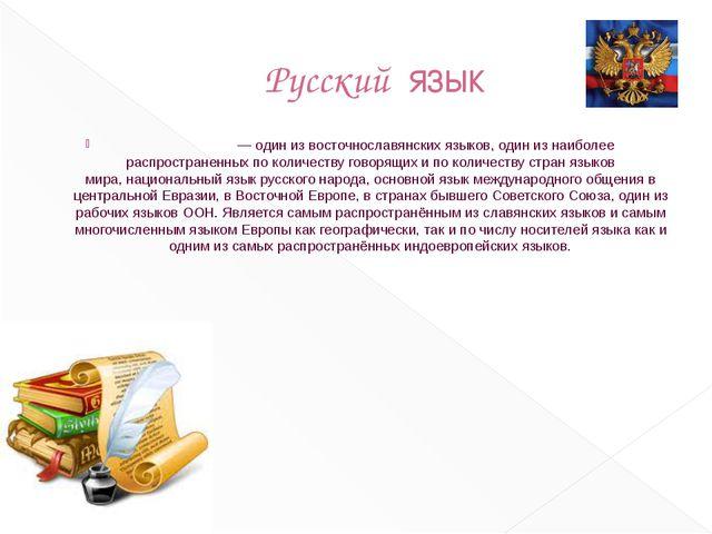 Русский язык Ру́сский язы́к— один извосточнославянских языков, один из наиб...