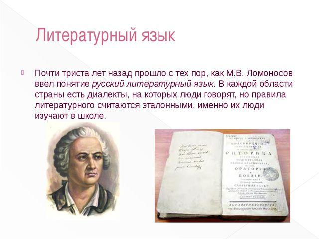 Литературный язык Почти триста лет назад прошло с тех пор, как М.В. Ломоносов...