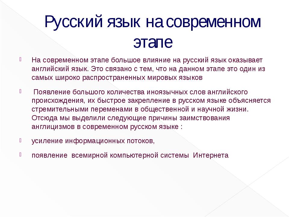 Русский язык на современном этапе На современном этапе большое влияние на рус...