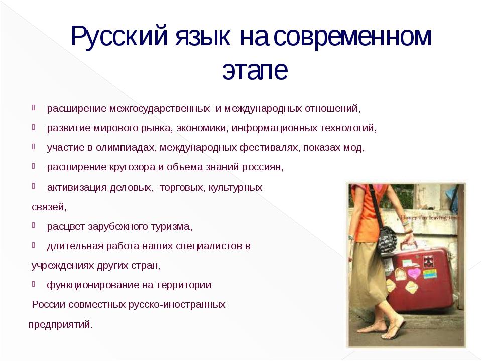 Русский язык на современном этапе расширение межгосударственных и международн...