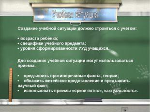 Для создания учебной ситуации могут использоваться приемы: • предъявить пр