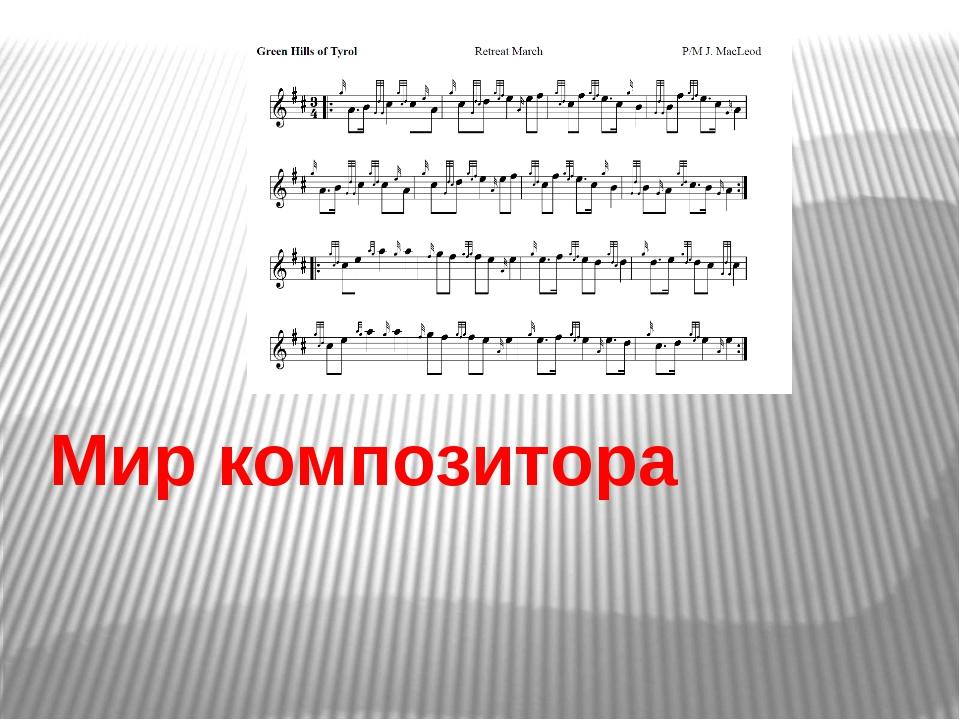 Мир композитора