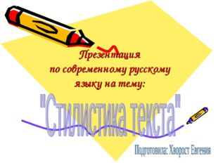 Презентация по современному русскому языку на тему: