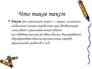 Что такое текст Текст (от латинского textus — ткань, сплетение, соединение) м