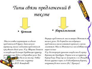 Типы связи предложений в тексте Цепная Параллельная Мысль плавно перетекает и
