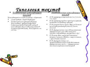 Типология текстов Тематические классификации текстов Классификация на основе