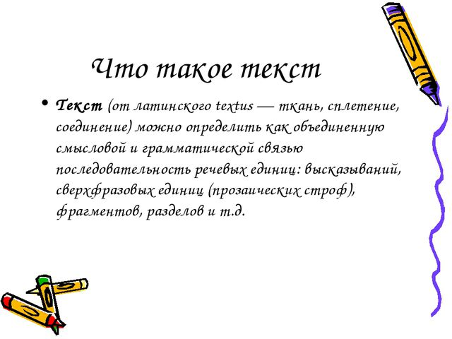 Что такое текст Текст (от латинского textus — ткань, сплетение, соединение) м...