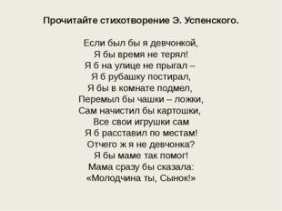 Прочитайте стихотворение Э. Успенского. Если был бы я девчонкой, Я бы время н