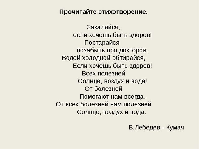 Прочитайте стихотворение.  Закаляйся, если хочешь быть здоров! Постарайся по...