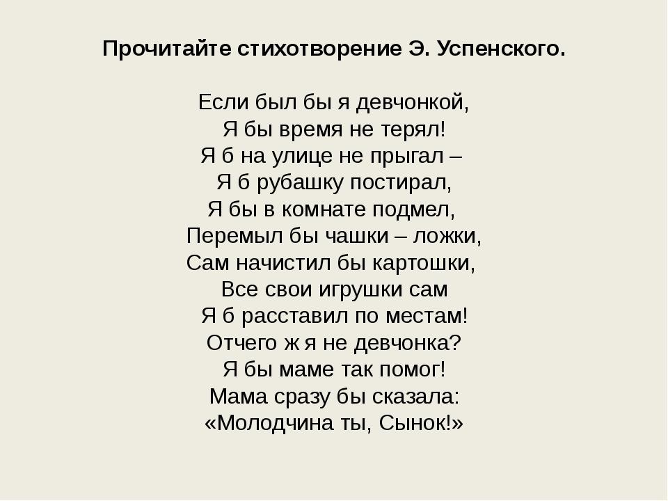 Прочитайте стихотворение Э. Успенского. Если был бы я девчонкой, Я бы время н...