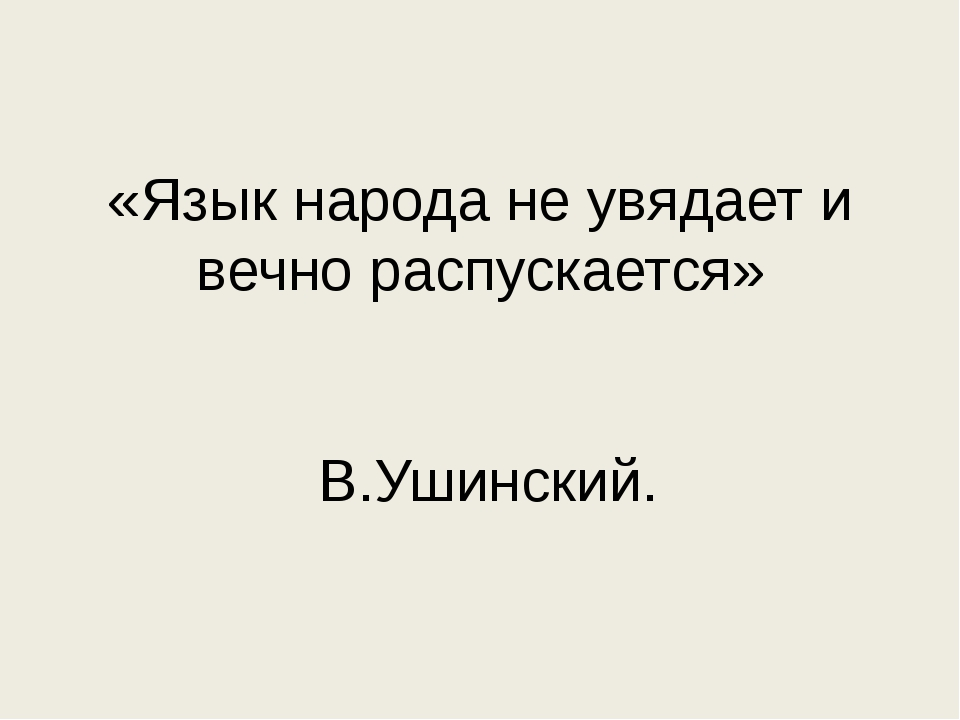 «Язык народа не увядает и вечно распускается» В.Ушинский.