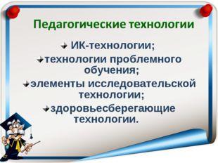 ИК-технологии; технологии проблемного обучения; элементы исследовательской т