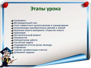 Оргмомент Мотивационный этап Этап совместного целеполагания и планирования А