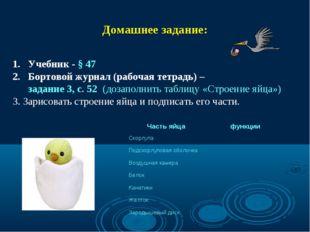 Домашнее задание: Учебник - § 47 Бортовой журнал (рабочая тетрадь) – задание