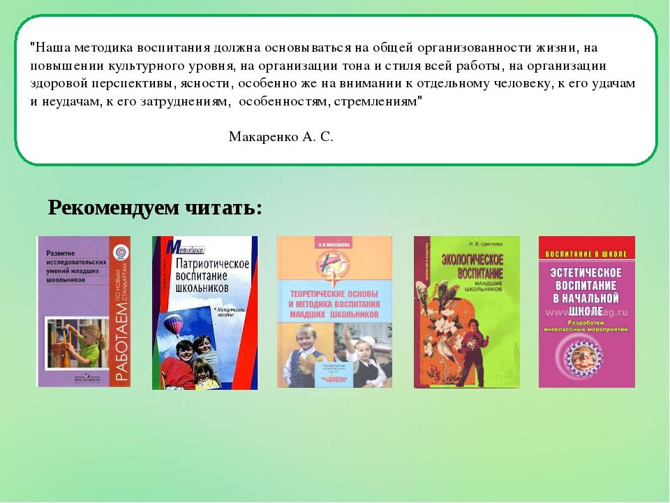 """""""Наша методика воспитания должна основываться на общей организованности жизни..."""