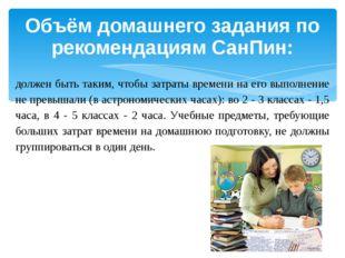 Объём домашнего задания по рекомендациям СанПин: должен быть таким, чтобы зат