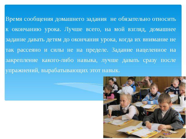 Время сообщения домашнего задания не обязательно относить к окончанию урока....