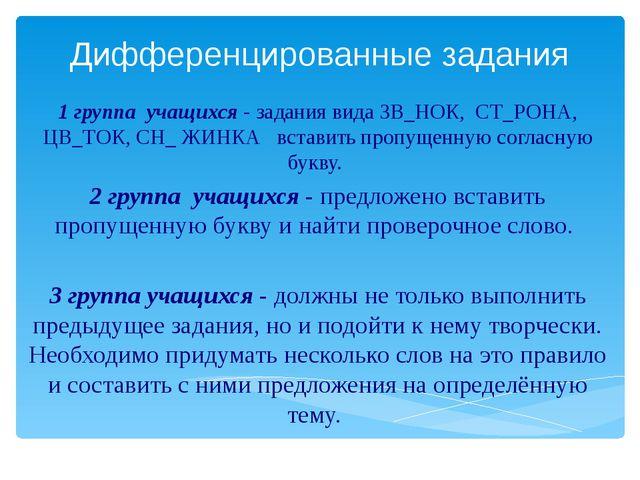 Дифференцированные задания 1 группа учащихся - задания вида ЗВ_НОК, СТ_РОНА,...