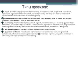 Типы проектов: По видам проектов: информационный (поисковый), исследовательск