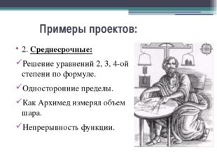 Примеры проектов: 2. Среднесрочные: Решение уравнений 2, 3, 4-ой степени по ф