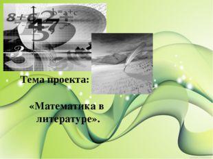 Тема проекта: «Математика в литературе».