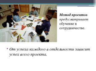От успеха каждого в отдельности зависит успех всего проекта. Метод проектов п