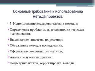 Основные требования к использованию метода проектов. 5. Использование исследо