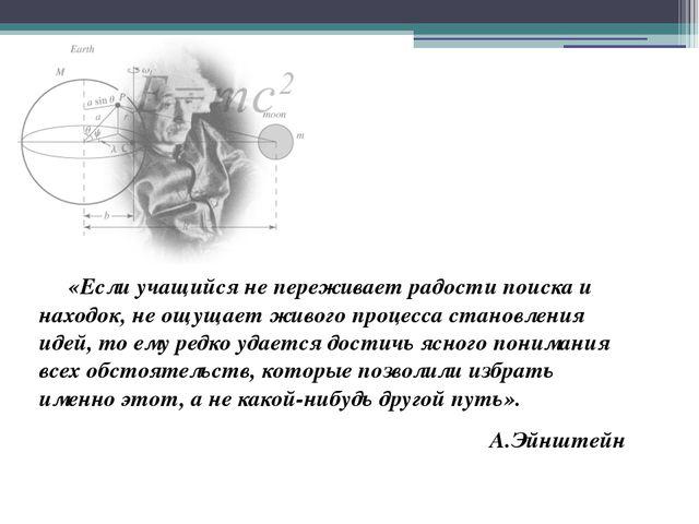 «Если учащийся не переживает радости поиска и находок, не ощущает живого про...