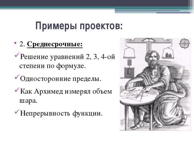 Примеры проектов: 2. Среднесрочные: Решение уравнений 2, 3, 4-ой степени по ф...