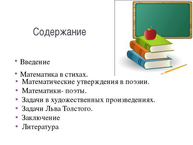 Содержание Введение Математика в стихах. Математические утверждения в поэзии....