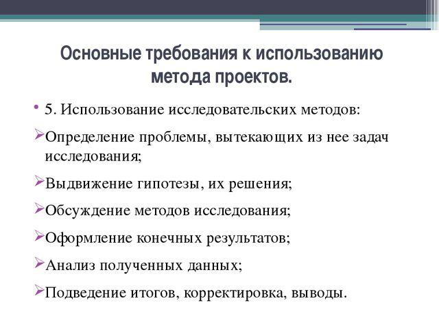 Основные требования к использованию метода проектов. 5. Использование исследо...