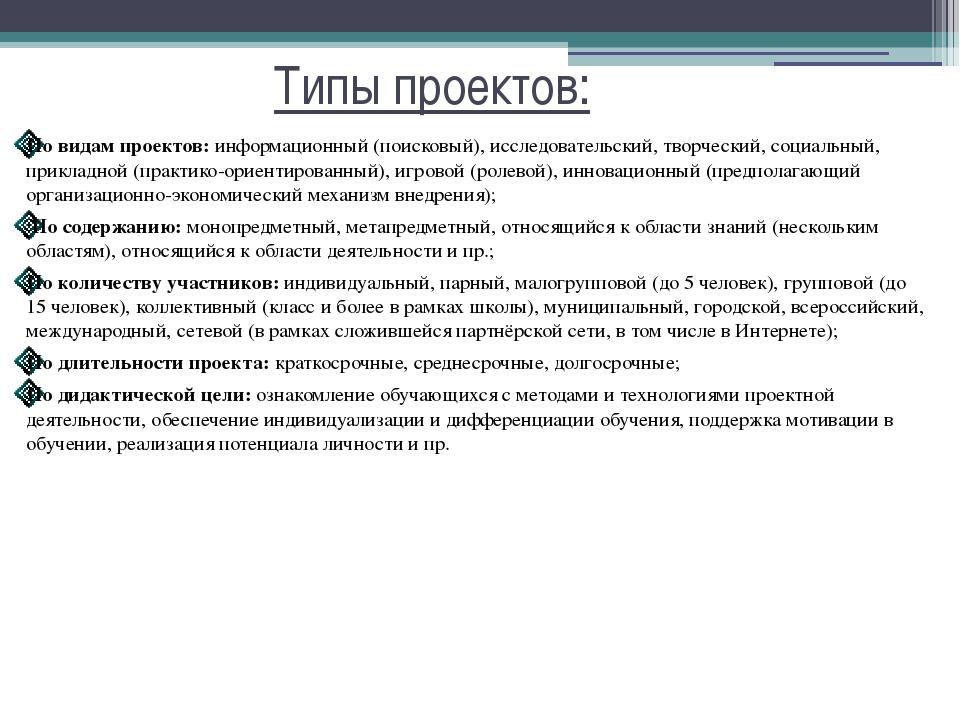 Типы проектов: По видам проектов: информационный (поисковый), исследовательск...