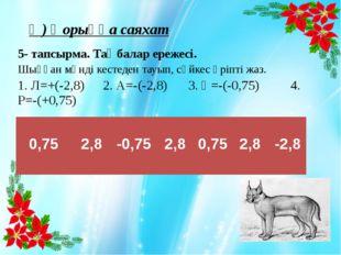 Ә) Қорыққа саяхат 5- тапсырма. Таңбалар ережесі. Шыққан мәнді кестеден тауып,