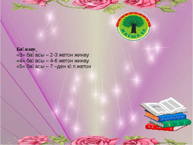 Бағалау. «3» бағасы – 2-3 жетон жинау «4» бағасы – 4-6 жетон жинау «5» бағасы...