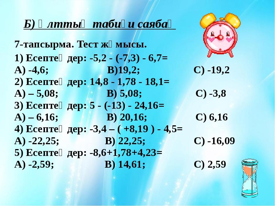 Б) Ұлттық табиғи саябақ 7-тапсырма. Тест жұмысы. 1) Есептеңдер: -5,2 - (-7,3)...