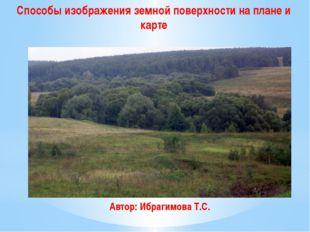 Способы изображения земной поверхности на плане и карте Автор: Ибрагимова Т.С.