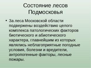 Состояние лесов Подмосковья За леса Московской области подвержены воздействию