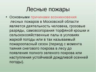 Лесные пожары Основнымипричинами возникновениялесных пожаров в Московской о