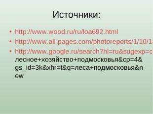 Источники: http://www.wood.ru/ru/loa692.html http://www.all-pages.com/photore
