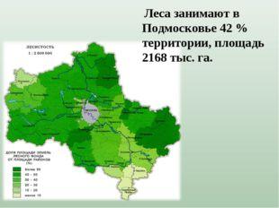 Леса занимают в Подмосковье 42 % территории, площадь 2168 тыс. га.