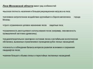 Леса Московской областиимеют ряд особенностей: высокая плотность населения