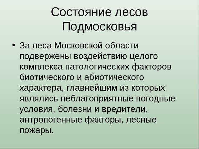 Состояние лесов Подмосковья За леса Московской области подвержены воздействию...
