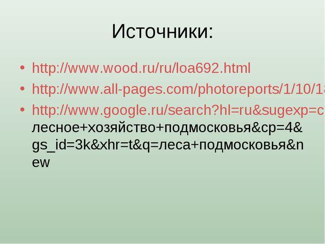 Источники: http://www.wood.ru/ru/loa692.html http://www.all-pages.com/photore...