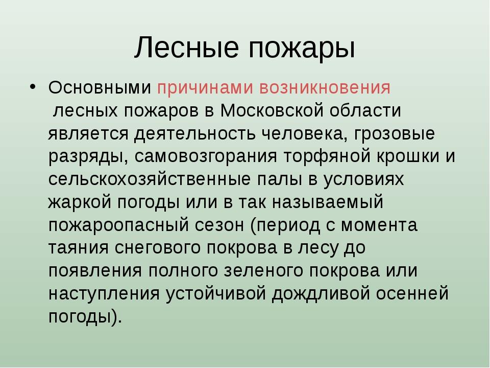 Лесные пожары Основнымипричинами возникновениялесных пожаров в Московской о...
