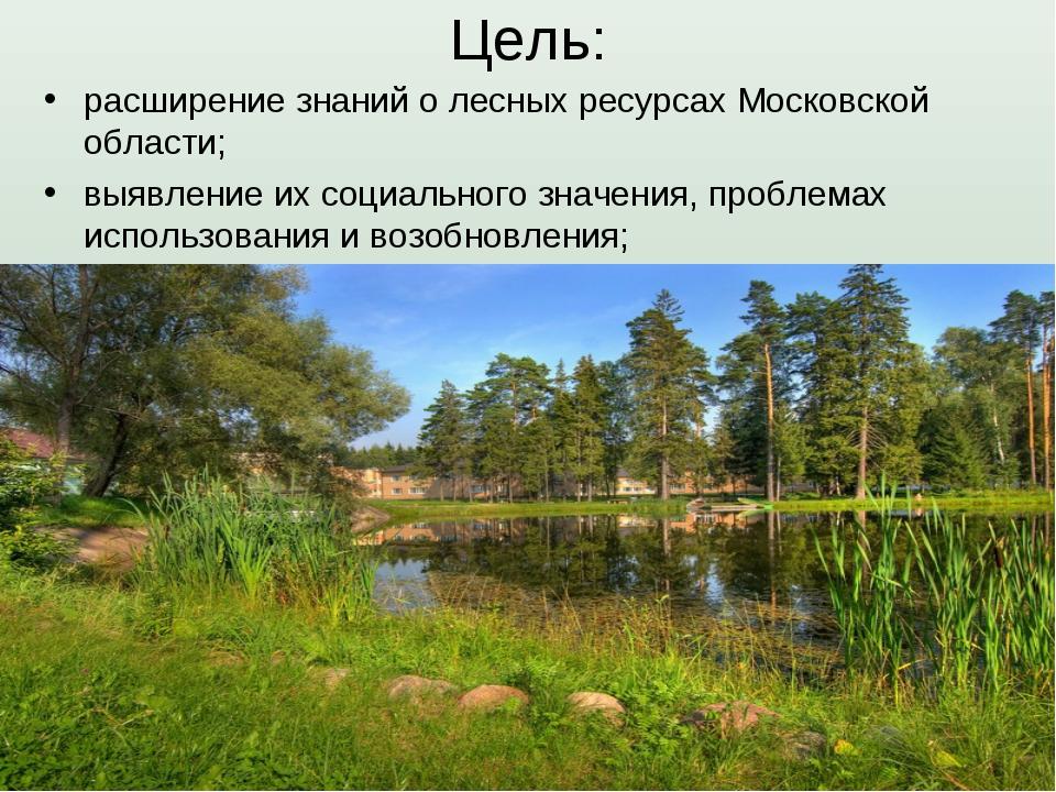 Цель: расширение знаний о лесных ресурсах Московской области; выявление их со...