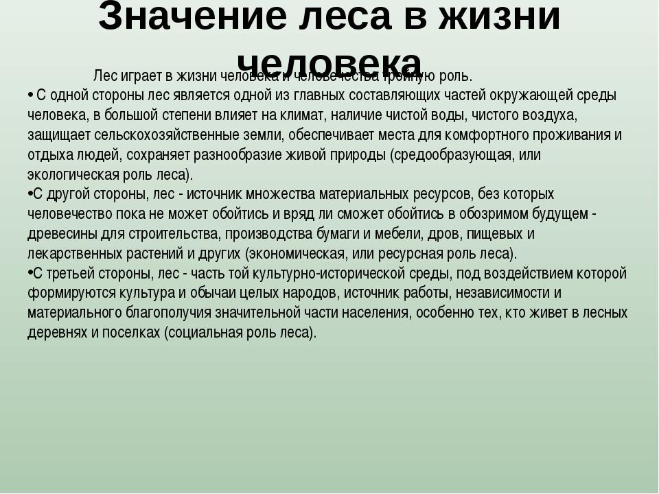 Значение леса в жизни человека Лес играет в жизни человека и человечества тр...