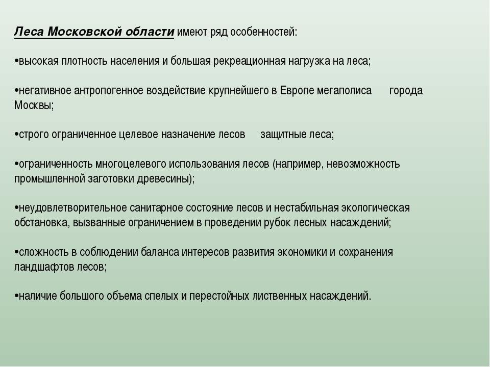 Леса Московской областиимеют ряд особенностей: высокая плотность населения...