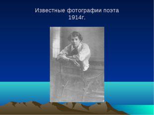 Известные фотографии поэта 1914г.